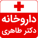 Persian pharmacy (medicine+disease)