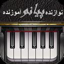 پیانو نوازنده و آموزنده + جاز