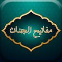 مفاتیح الجنان کامل با ترجمه فارسی