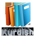 آموزش زبان کردی (آزمایشی)