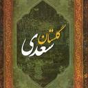 کتاب کلیات گلستان سعدی
