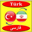 ترجمه ترکی استانبولی به فارسی