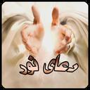 دعای صوتی نور