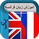 آموزش زبان فرانسه سطح یک (صوتی)