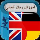 آموزش زبان آلمانی سطح چهار (صوتی)