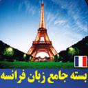 آموزش زبان فرانسوی level 1-2-3