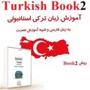 ترکی صحبت کنید سطح 3