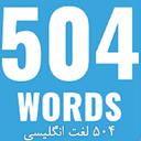 504 لغت ضروری