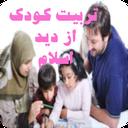 تربیت کودک از دید اسلام