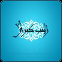 کمالات حضرت زینب(س)
