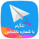 تلگرام ناشناس