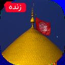 پخش زنده حرم حضرت ابوالفضل عباس (ع)