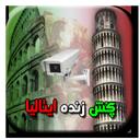 پخش زنده مکان های دیدنی ایتالیا