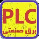 LOGO برق صنعتی و لوگو در PLC