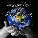 106راه میتوانید جهان را دگرگون کنید