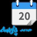 تقویم ایرانی پارسه