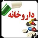 داروخانه همراه شما