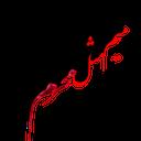 mim like moharam(sibsorkhi)