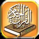 قرآن جز30 (عبدالباسط)