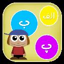 الفبای فارسی برای بچه ها
