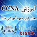 آموزش CCNA - نسخه دمو