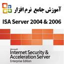 آموزش ISA Server