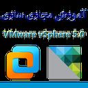 آموزش مجازی سازی VMware vSphere 5