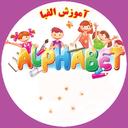 الفبا فارسی + اعداد برای بچه ها