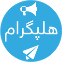 هلپگرام افزایش ممبر تلگرام،آیدی یاب