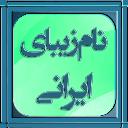 نام زیبای ایرانی