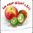 رنگ آمیزی میوه ها