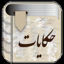 حکایات ایران زمین