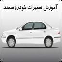 آموزش تعمیرات خودرو سمند