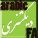 دیکشنری کامل عربی به فارسی