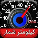 کیلومتر شمار خودرو ( سرعت سنج )