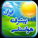 هواشناسی پیشرفته ایران