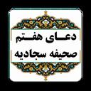seventh prayer of sahife sajadieh