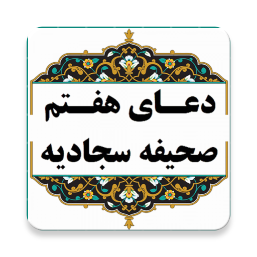 seventh prayer of sahife sajadieh