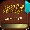 قرآن:تلاوت منصوری(صوت آفلاین)