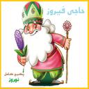 حاجی فیروز-پکیج کامل عید نوروز