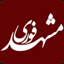 مشهد فوری
