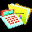 محاسبه وزن متریال(نسخه پرو)