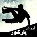 ۰ آموزش پاركور+فيلم آموزشي