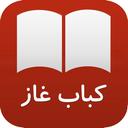 کتاب صوتی کباب غاز