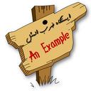1000 ضرب المثل فارسی