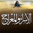 معراج پیامبر (ص) و دعای معراج
