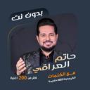 بالكلمات جميع اغاني حاتم العراقي بدون نت 2021