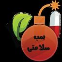 بمب سلامتی(مرجع دارو و درمان)