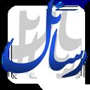 رسائل2-رساله و استفتائات 12 مرجع