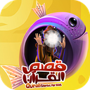 Quran Stories for Kids ~Tales of Prophets & Games